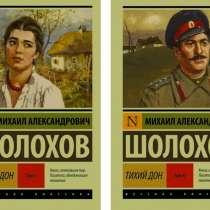 Тихий Дон (роман в 2-х томах). Михаил Шолохов, в г.Москва