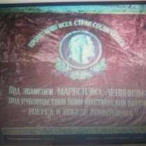Знамя СССР плюш, в Чите