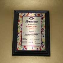 Поздравительные наградные доски плакетки дипломы,сертификаты, в г.Алматы