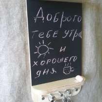 Ключница с грифельной доской, в г.Минск