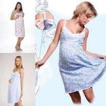 Сорочка для беременных и кормящих мам размеры: 42 до 54, в Москве