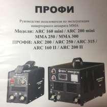 Сварочный аппарат DRC 250 (380) новый, в г.Казань