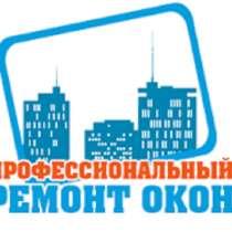 Ремонт пластиковых окон, в Екатеринбурге