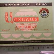 Этикетка винная:АРТАШАТ столовое красное,1965,Ер.зав.шам.вин, в г.Ереван