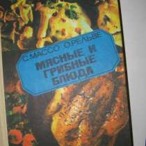 Мясные и грибные блюда. Массо С., Рельве О, в Москве