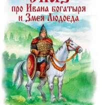 Сказ про Ивана богатыря и Змея Людоеда. Григорий Шакулов, в Санкт-Петербурге