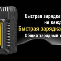 NiteCore Универсальное зарядное устройство NiteCore V2 в автомобиль, в Москве