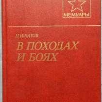 П И Батов В походах и боях, в г.Новосибирск