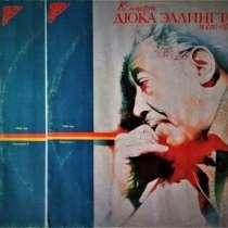 Концерты Дюка Эллингтона и его оркестра. 3LP, в Омске