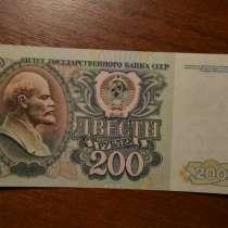 200 рублей 1992 года, в Вологде