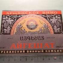 Этикетка винная:АЙГЕШАТ,1957г, МППТ Арм. ССР, Ер. вин.комбин, в г.Ереван