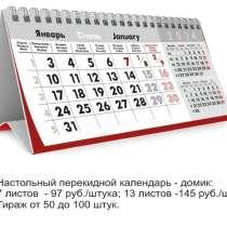 Календари на 2019 год, открытки и сувениры, в Иркутске