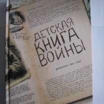Детская книга войны. Дневники 1941-1945, в Москве