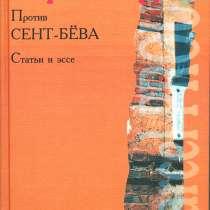 Марсель Пруст: ПРОТИВ СЕНТ-БЁВА - редкостная книга, 1999 г, в Мытищи