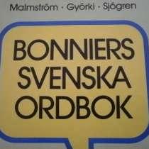 Толковый Словарь Шведский язык Bonniers Svenska Ordbok, в Москве