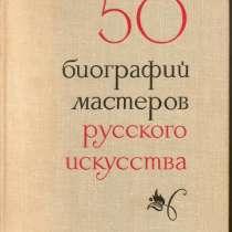 50 биографий мастеров русского искусства. Дмитренко и др, в Москве