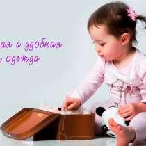 Трикотаж дети Жемчужина, в Иванове