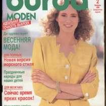 Журнал BURDA MODEN 1990/2, в г.Москва