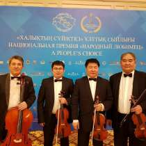 Струнный квартет для торжеств!, в г.Астана