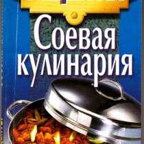 Соевая кулинария. Рецепты. Т. Ревяко, в Москве