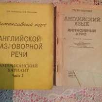 Интенсивный курс английской разговорной речи 3 части, в г.Бишкек