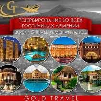 Oрганизацию экскурсий и развлекательных туров, в г.Ереван