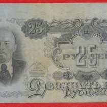 СССР 25 рублей 1947 г. ОЯ 216547 брак печати смещение вниз, в Орле