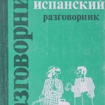 Разговорники русско: испан., франц., итал., англ, в Москве