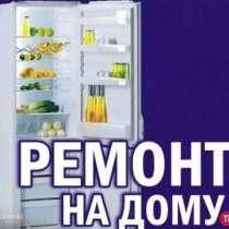 Ремонт холодильников на дому, в Домодедове