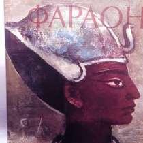 Фараон. Подарочное издание, в Санкт-Петербурге
