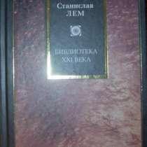 Станислав Лем Библиотека 21 века, в г.Новосибирск