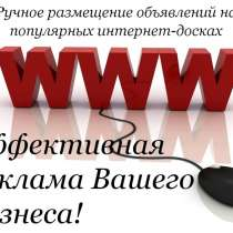 Ручное размещение объявлений, в Екатеринбурге