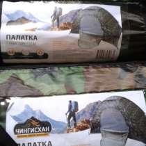 Палатка туристическая 2-х местная КАМУФЛЯЖ (200Х150Х115 см), в г.Новосибирск
