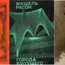 Романы разные, рассказы, пьесы, в Москве