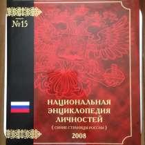 Национальная Энциклопедия Личностей, в Москве