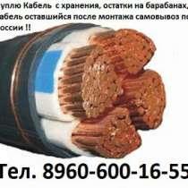 Куплю Куплю кабель ВВГНГ-LS 2x10, ВВГНГ-LS 2x1, в Москве
