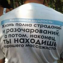 Массаж на дому ! Классический - общий, простаты, в г.Бишкек