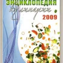 Энциклопедия кулинарии 2009, в Рязани