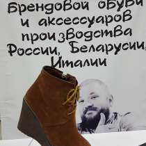 Женская обувь, пр-во Беларусь, в г.Павлодар