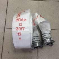 Рукав пожарный для ПК диам. 65, в Балашихе