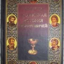 Подлинная история Рюриковичей, в Новосибирске