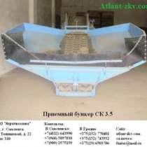 Бункер механизированный приемный, в г.Волгоград