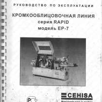 Продам технические паспорта на деревообрабатывающие станки, в Нижнем Новгороде