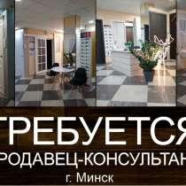 Требуется продавец-консультант салона-магазина «ТВОИ ДВЕРИ», в г.Минск