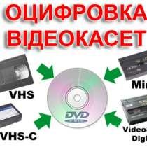 Оцифровка видеокассет г Николаев, в г.Николаев