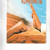 """Книга-брошюра """" Как разрешать конфликты"""", в г.Черкассы"""