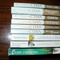 Девять книг Даниелы Стил, в Москве