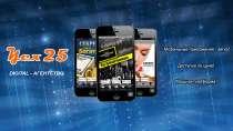 Мобильное приложение для бизнеса - легко!, в г.Киев