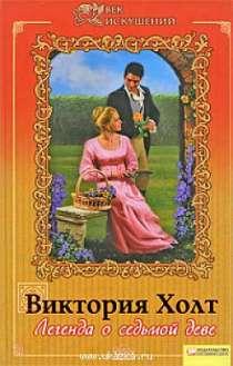 """Книга Виктория Холт """"Легенда о седьмой деве"""", в Владивостоке"""
