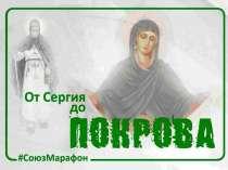 Помощь телеканалу СОЮЗ, в Москве